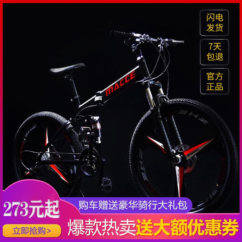 自行车男山地车变速越野长途三刀轮轻便双减震单车公路车大人赛车