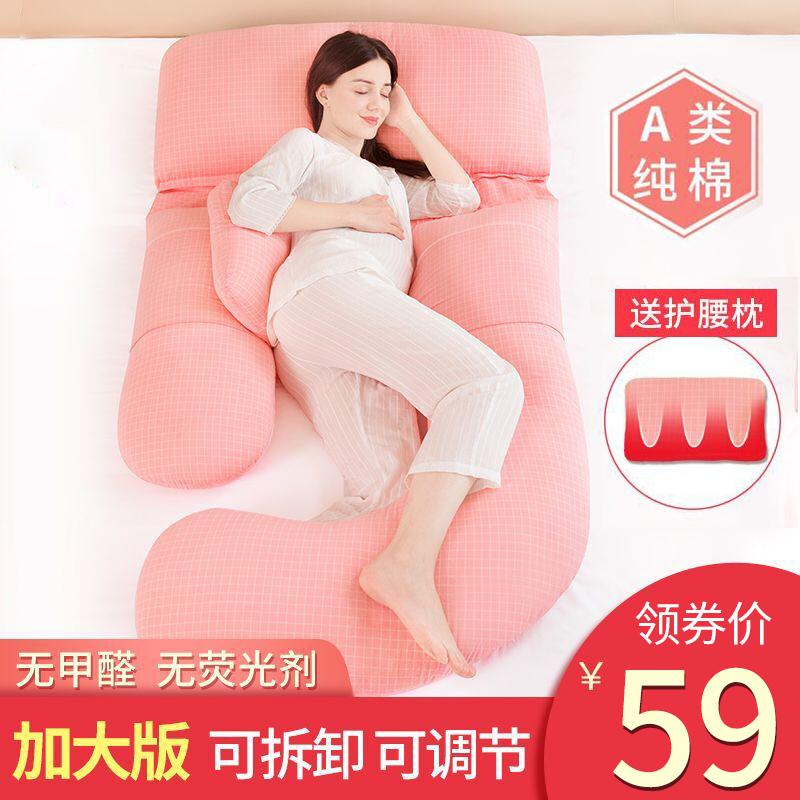 孕妇枕头护腰侧睡枕睡觉侧卧枕孕期托腹u型抱枕靠枕垫子用品神器
