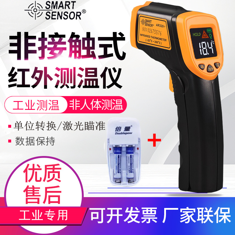 Electronic induction laser temperature measuring gun temperature detector thermometer barbecue water oil temperature thermometer infrared temperature measuring instrument