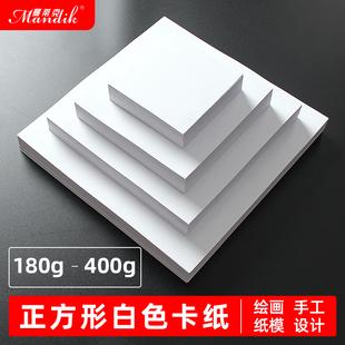 白卡纸正方形25*25白卡纸20*20cm加厚硬卡纸10*10白色卡纸180g230克儿童绘画纸识字卡空白卡纸学生画画纸