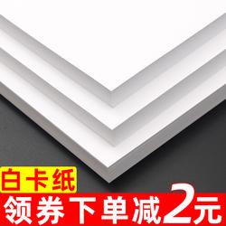 白卡纸 a3卡纸加厚a4白色卡纸 硬卡纸4开卡纸手工160克230克卡纸8k硬卡纸180克卡纸手抄报纸绘画纸