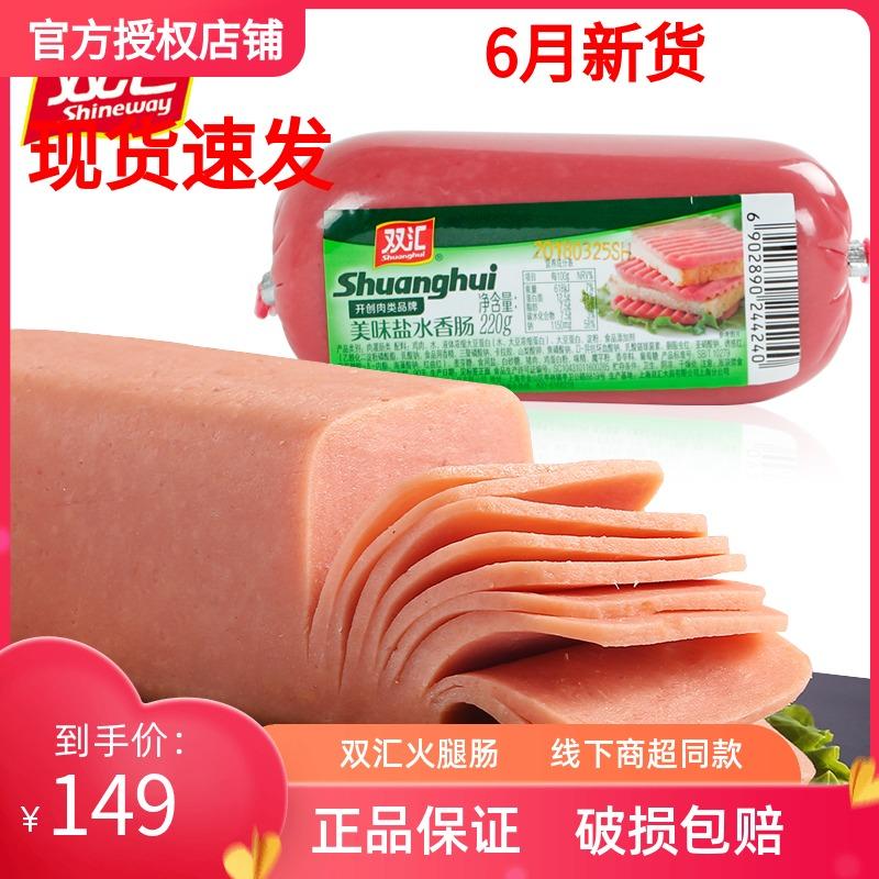 【箱全体】二重の塩水ソーセージ220 gの大きな塊ごとの美味しい四角いソーセージ鍋ランチ肉サンドイッチ