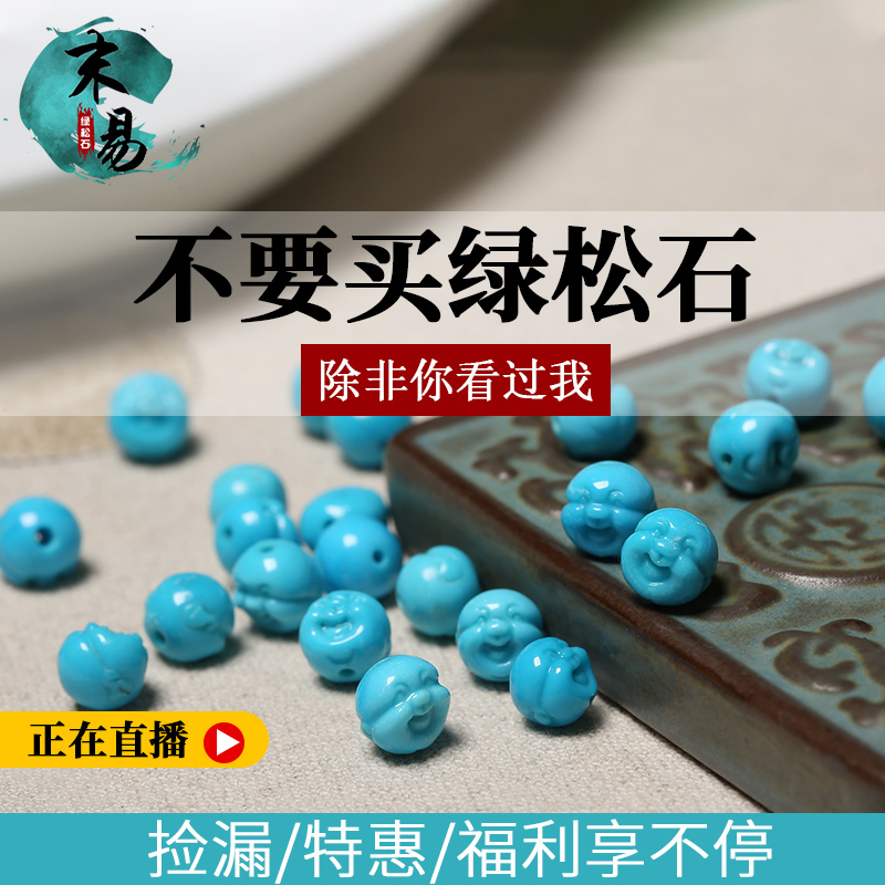 Hubei original mine Turquoise Bead waist bead top bead tee bucket bead accessories Ping An buckle carving DIY accessories