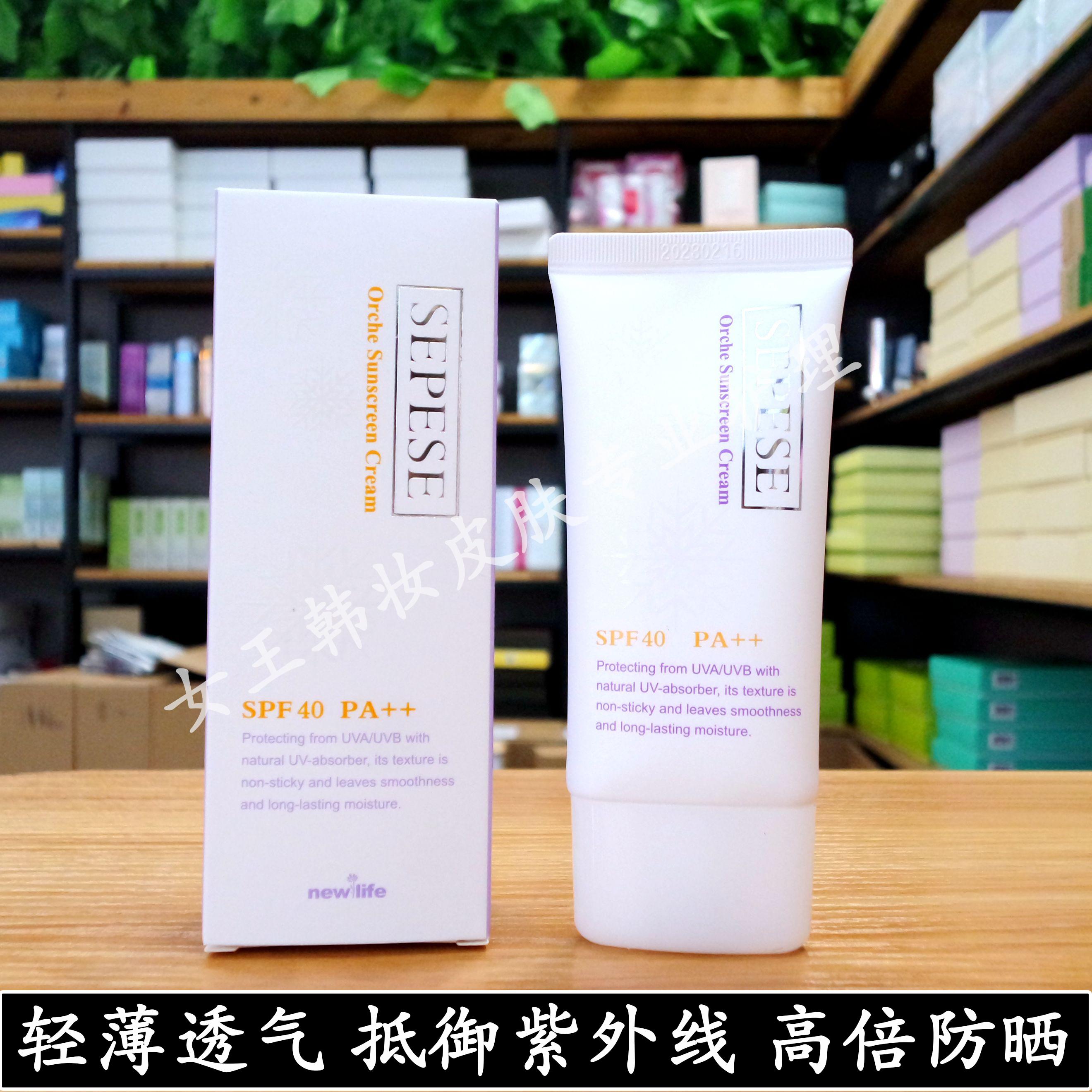 韩国新生活化妆品正品雪非雪悦颜轻透防晒霜SPF40PA++补水隔离