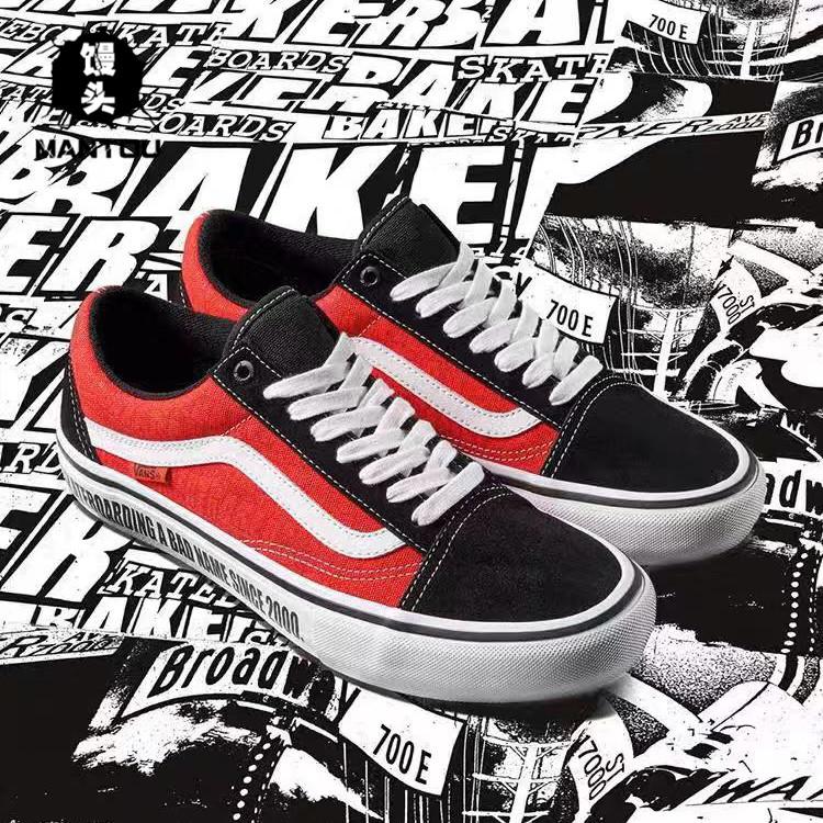 【馒头】VANS X BAKER合作款PRO 男款休闲滑版鞋VN0A45JCUZ589.00元包邮