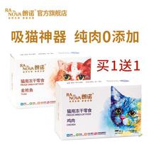朗诺冻干猫咪零食生骨肉鸡肉三文鱼幼猫成猫高蛋白训练增肥随身装
