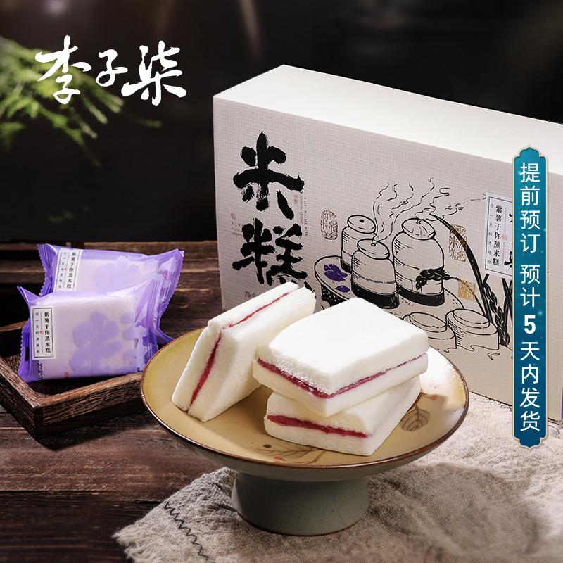 李子柒紫薯蒸米糕夾心甜點休閑零食特產發糕早餐面包點心540g/盒