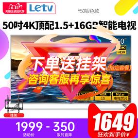 乐视tv y50h官方旗舰店4k智能电视机