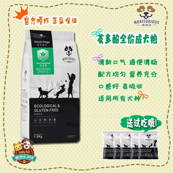 Mailuzi adult dog food pet food dog dry food tea polyphenol Formula Dog Food 1.5kg 10kg