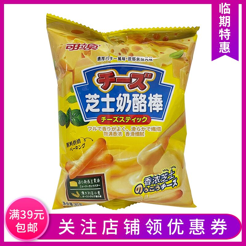 Cheese bar 80g full stomach snacks imported butter raw materials baking biscuits leisure food