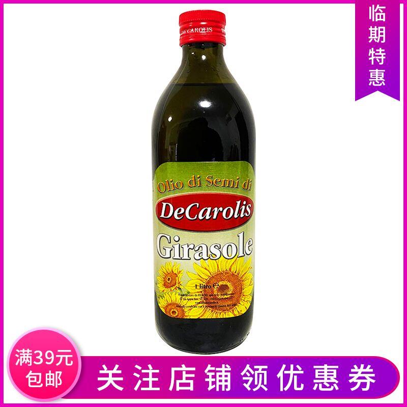 临期食品 葵花籽油1000毫升 瓶装宿舍炒菜食用油 意大利原装进口