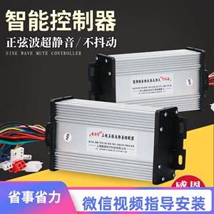 正弦波静音电动车控制器48V350W60V500W72V800瓦电摩自行车通用型