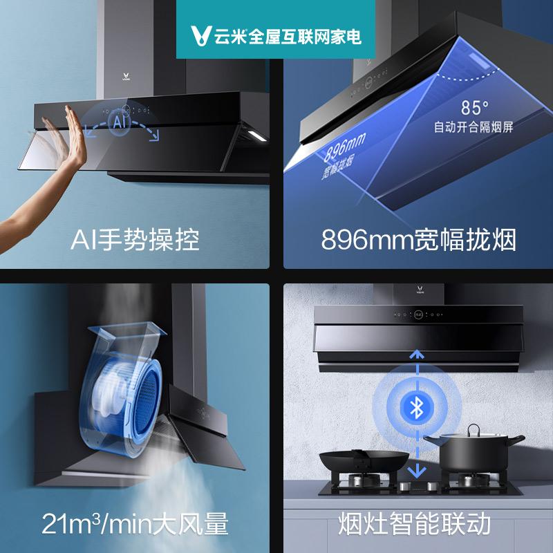 云米智能烟灶套装21立方大吸力抽油烟机燃气灶具组合flashpro