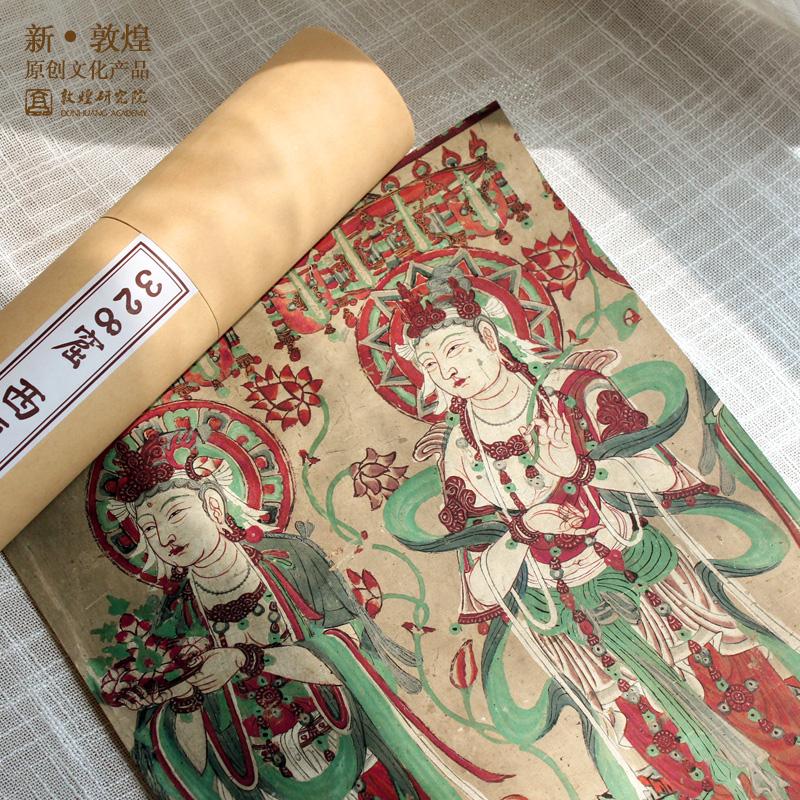 敦煌研究院西夏供养菩萨装饰画复制画 博物馆文创礼品家装摆件