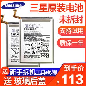 三星s8电池原装s9+s8+plus手机电池s10+s7edgenote8note9原厂5