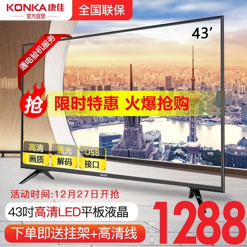 Konka/康佳 LED43E330C 43英寸电视机全高清液晶硬屏 42 40电视