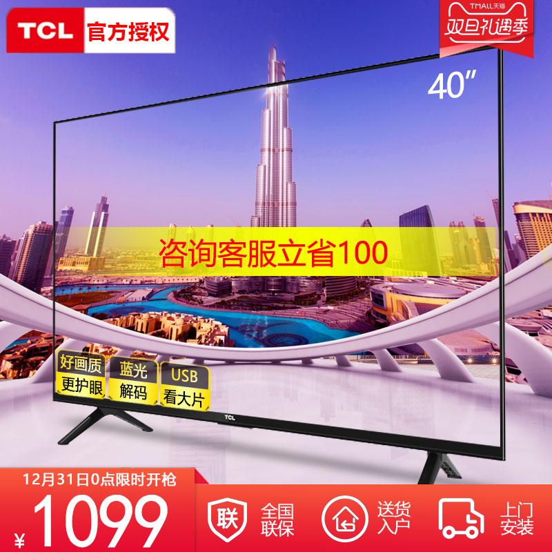TCL L40F3301B 液晶电视机40英寸家用高清LED卧室小型彩电视42 43