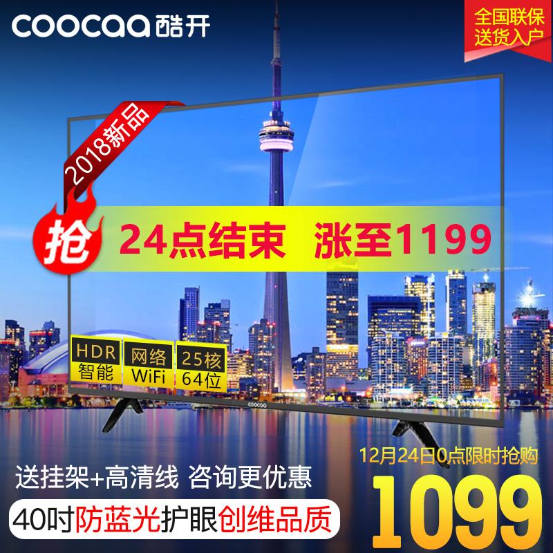 创维coocaa/酷开 40K5C 电视机40�纪�络智能wifi液晶电视42 32 43