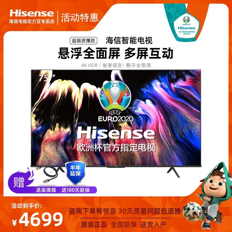 Hisense / Hisense 75e3f 75 inch 4K intelligent full screen intelligent network HD flat panel LCD TV
