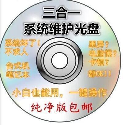 一键安装台式电脑系统维护修复重装净版一包