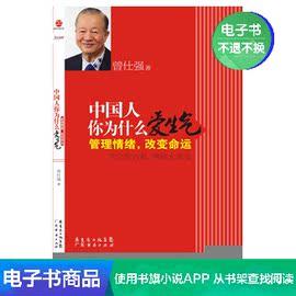 中国人你为什么爱生气:管理情绪,改变命运 曾仕强 经营电子书