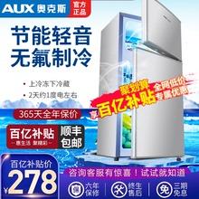 奥克斯租房小冰箱家用小型宿舍用电冰箱双门冷藏冷冻迷你三门冰箱