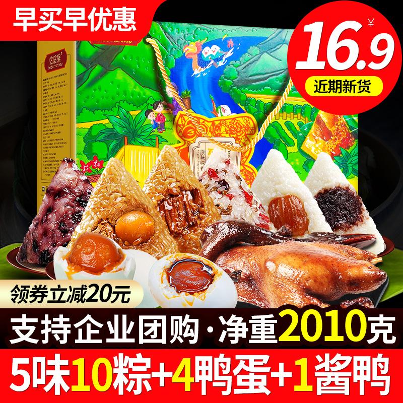 蛋黄鲜肉粽130g*12只嘉兴特产早餐粽子礼盒端午送礼支持团购定制图片