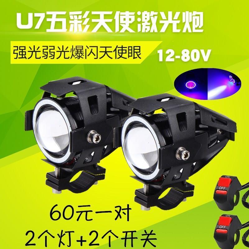 オートバイの発射灯U 2 U 5 U 7レーザー砲を改造して外に置いたヘッドライトの遠光ランプを爆発させて遠光犬の強光を反撃します。