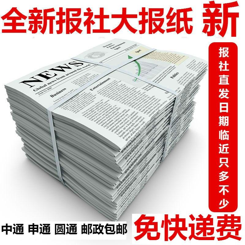 过期废旧报纸免邮费宠物垫纸喷漆报纸网店打包缓冲报纸贴墙用装修