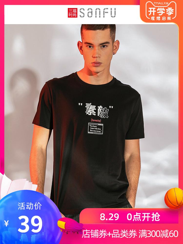 三福2019夏装新品男中午印花短袖T恤 简约圆领休闲上衣男396238