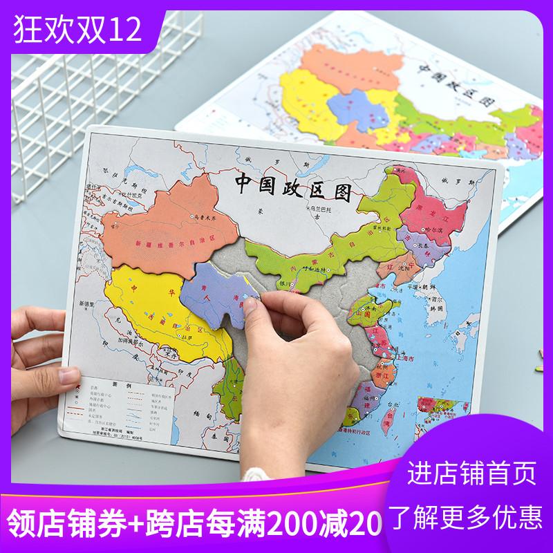 中国地图拼图儿童早教益智玩具纸质3-6周岁学生圣诞礼物奖品批发