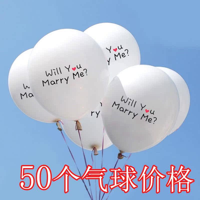 2018英文字母气球愿意你新款嫁给我吗旅拍外景拍摄婚纱摄影道具