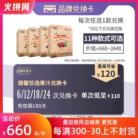 德馨珍选BIB盒装浓缩果汁兑换卡(11款产品可兑)图片