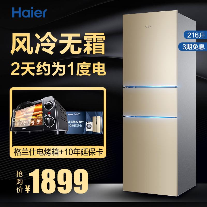 满11元可用10元优惠券Haier/海尔 BCD-216WMPT家用小型三门多门风冷无霜节能静音电冰箱