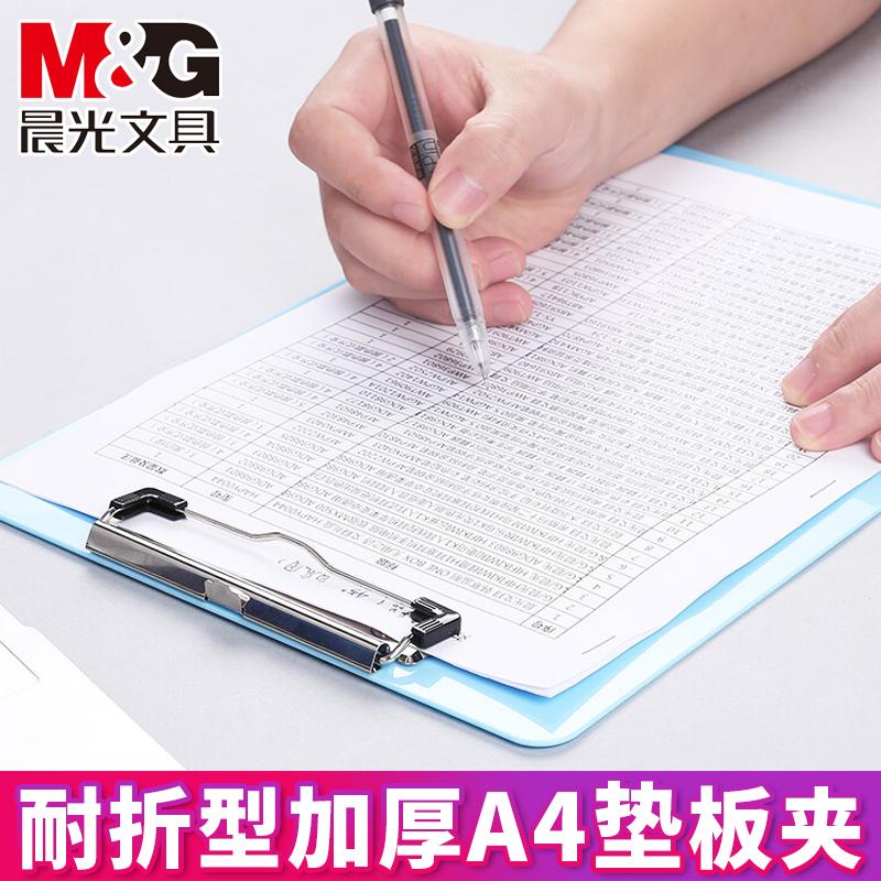 晨光文件夹子耐折型实色A4板夹写字书写垫板夹清新学生用考试卷办公签字板竖式记事板带金属平夹垫板ADM95369
