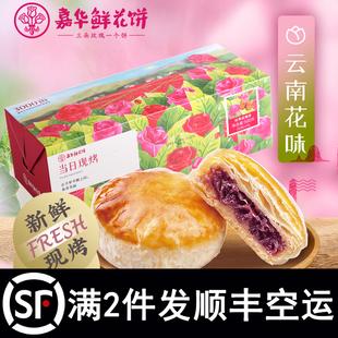 嘉華鮮花餅 經典現烤玫瑰餅10枚雲南特產零食小吃傳統糕點心餅乾