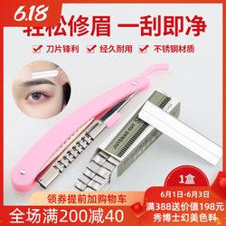 纹绣美妆师专用修眉刀片男女美容化妆工具彩妆刮眉刀安全工具套装