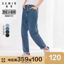 Semir jeans men's autumn loose straight-leg pants men's trendy brand denim trousers wild pants boys old pants