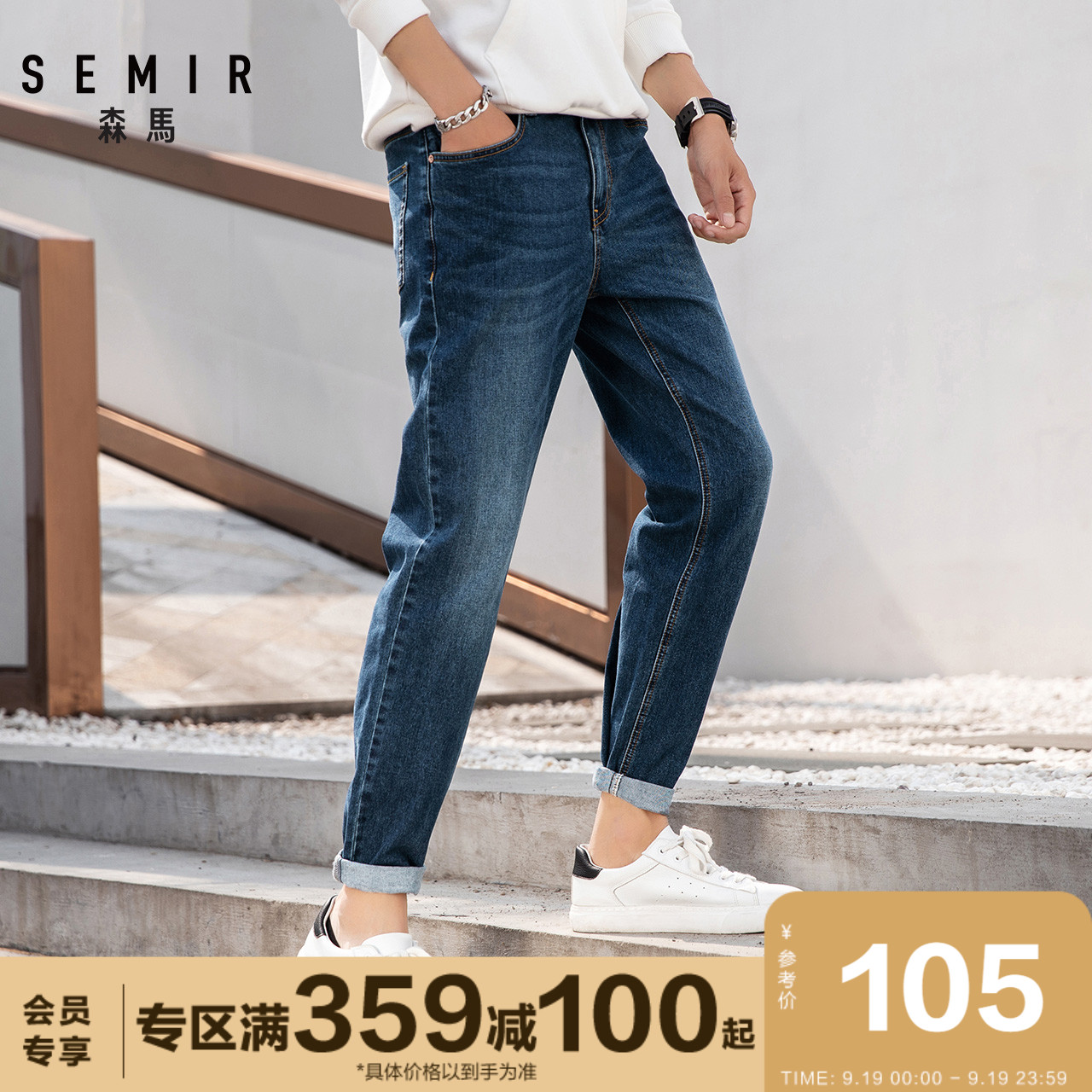 Semir jeans men's loose straight daddy pants trend autumn and winter stretch men's denim trousers boys pants