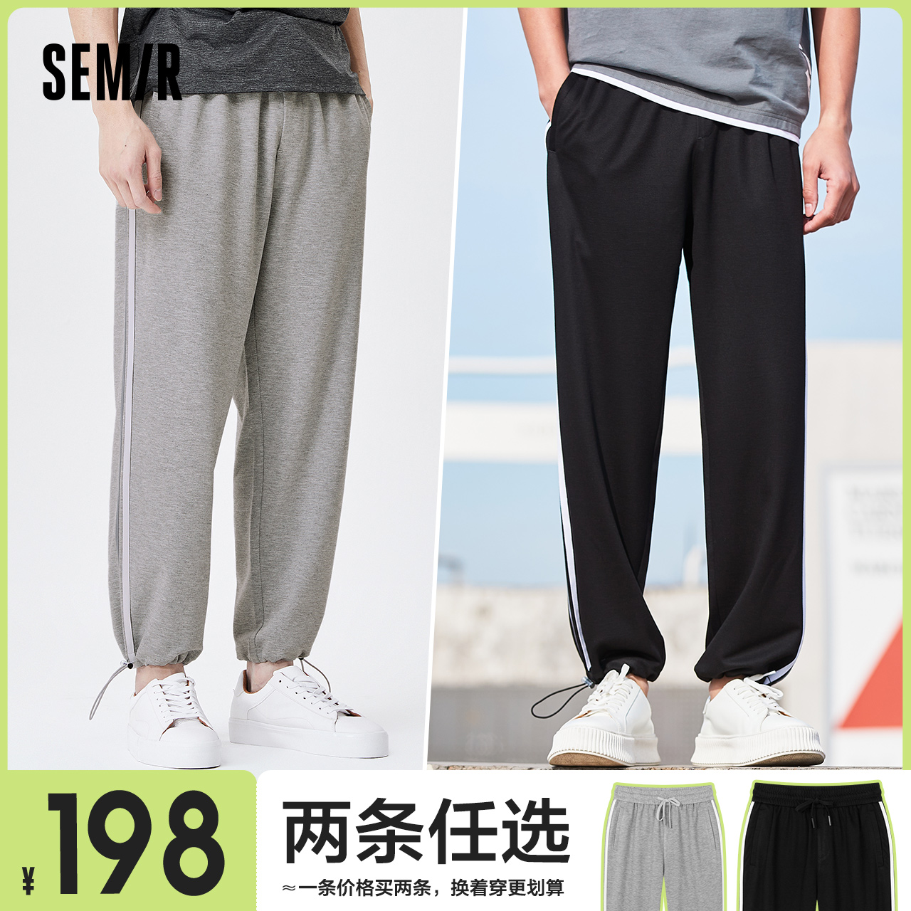 Details page college coupons minus the Sen Ma casual pants men's summer new sports pants high street INS trend bundle footwise pants