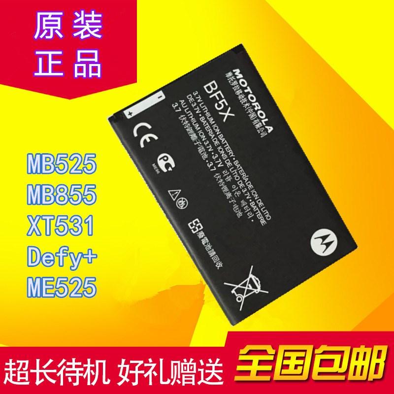 摩托罗拉BF5X电池 MB525 MB855 XT531 Defy+ ME525手机 戴妃电池