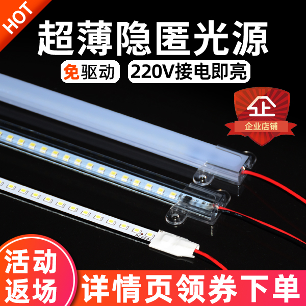 Ultra thin led hard light strip, 220 V long light strip, super bright pasted glass display counter, shelf and mirror front light tube