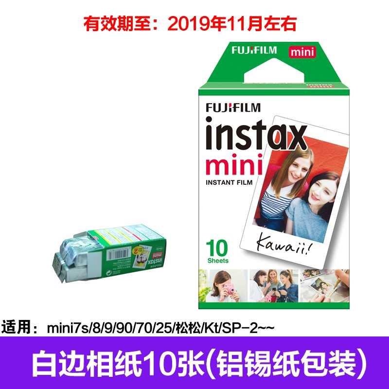 富士拍立得相机相纸20张白边可用于mini7s/8/25/90通用 一盒包邮