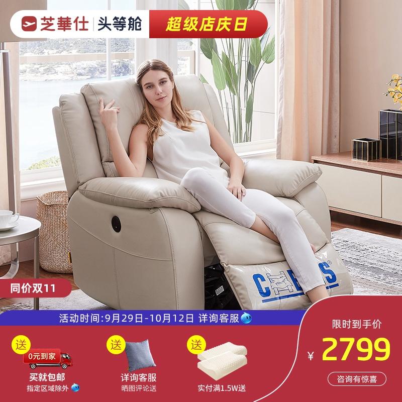芝华仕头等舱沙发真皮美式电动单椅热销10件限时抢购
