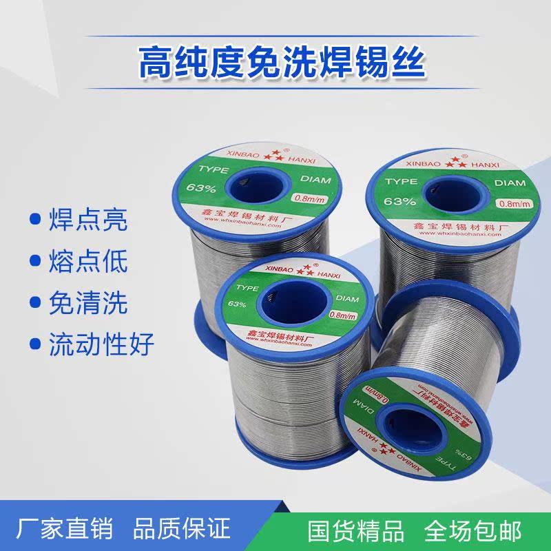 高纯度免洗焊锡丝松香心低温焊锡线6A0.5/0.8/2.0mm足量500g