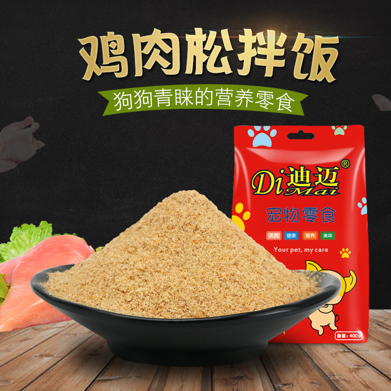 Dimay dog snacks mixed grain bibimbap chicken pine powder Meimao calcium supplement Teddy golden dog food companion pet food