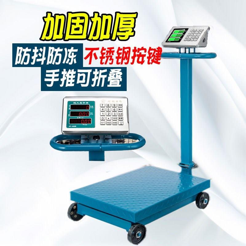 新款折叠单面显示屏电子称台秤600kg300公斤大磅秤商用小型榜枰,可领取15元淘宝优惠券