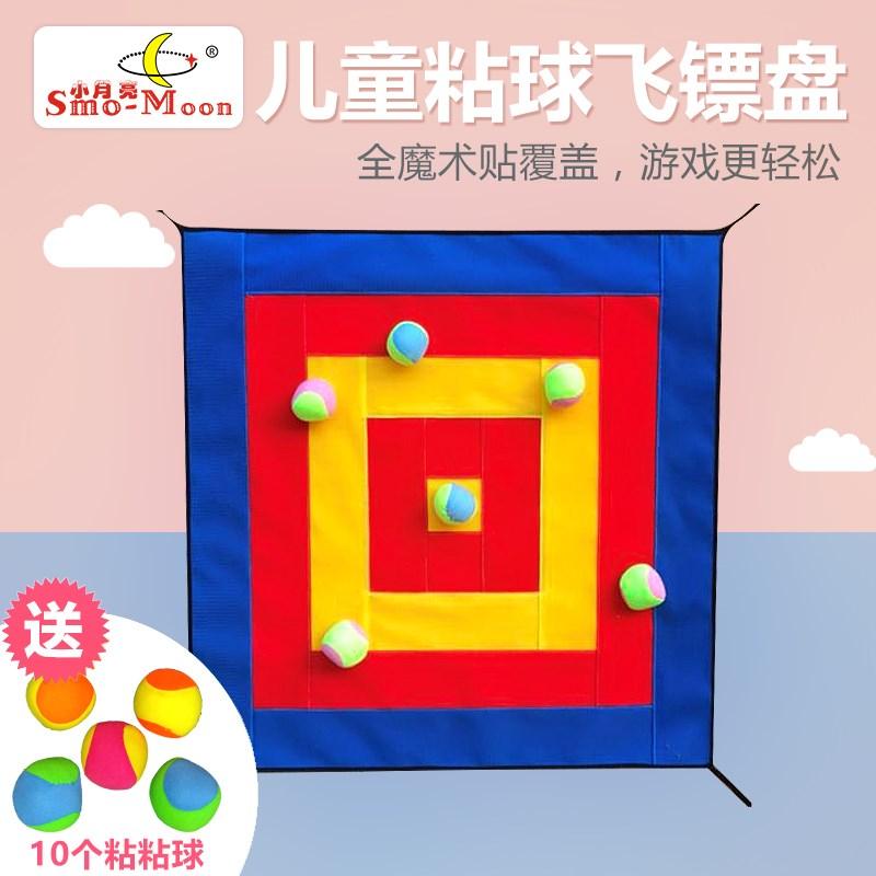 幼儿园投掷粘球靶儿童飞镖盘粘靶盘玩具感统训练器材亲子户外道具,可领取元淘宝优惠券