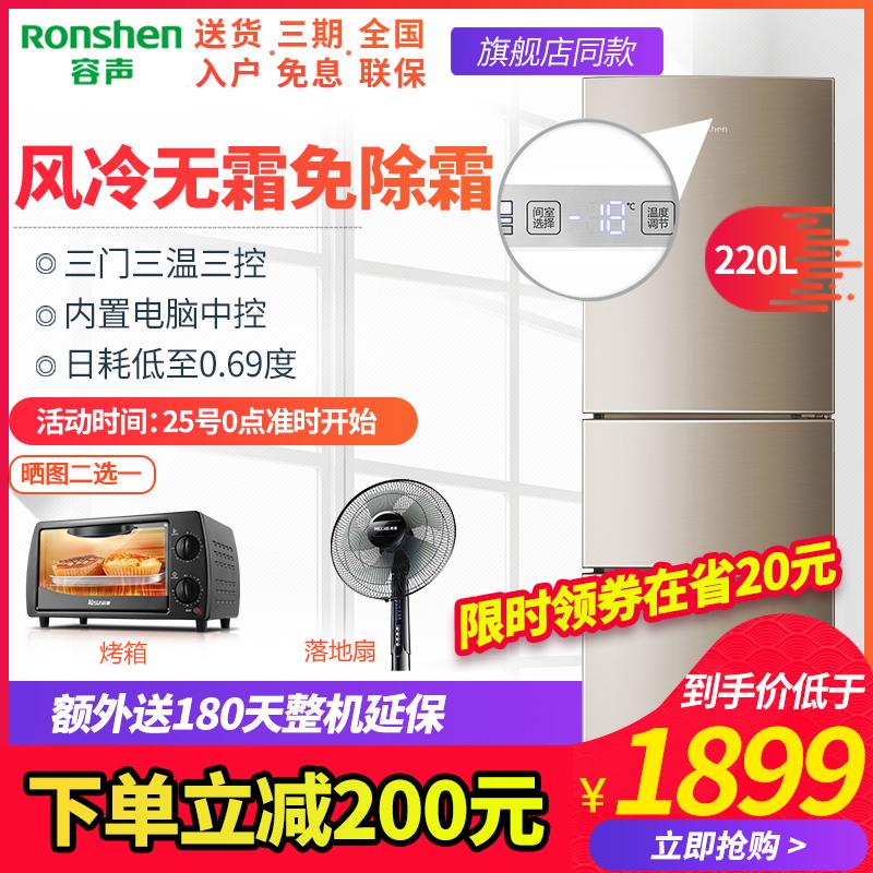 ?容声冰箱家用三门三开门式风冷无霜节能静音变温 BCD-220WD11NY