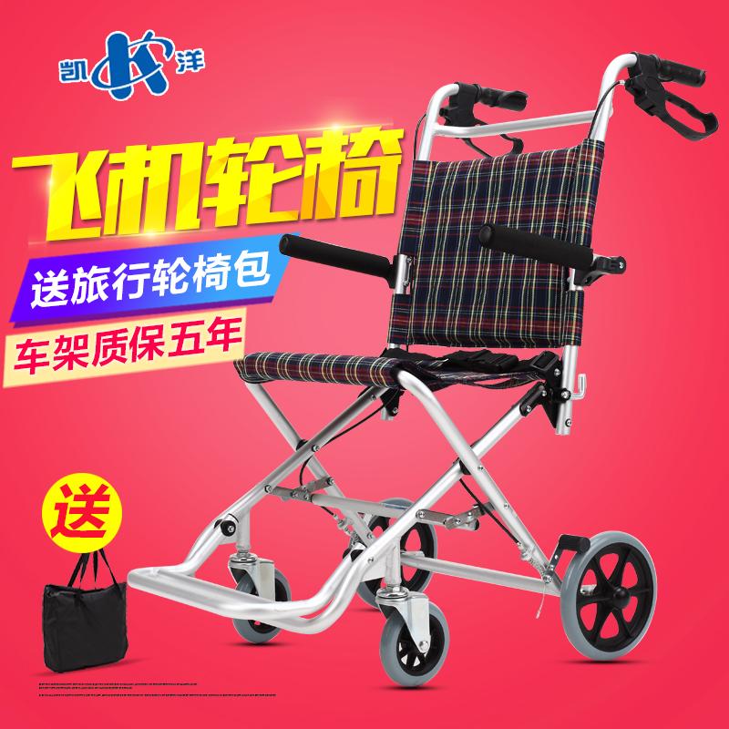凯洋飞机轮椅折叠轻便铝合金超轻便携式手推车儿童老人旅行代步车